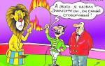 Лев хотел сесть на львицу и упал на пол