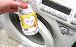 Просто долей уксус в стиральную машинку!